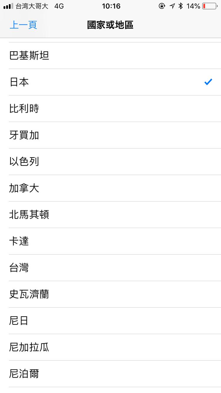 「国または地域名」が日本のまま