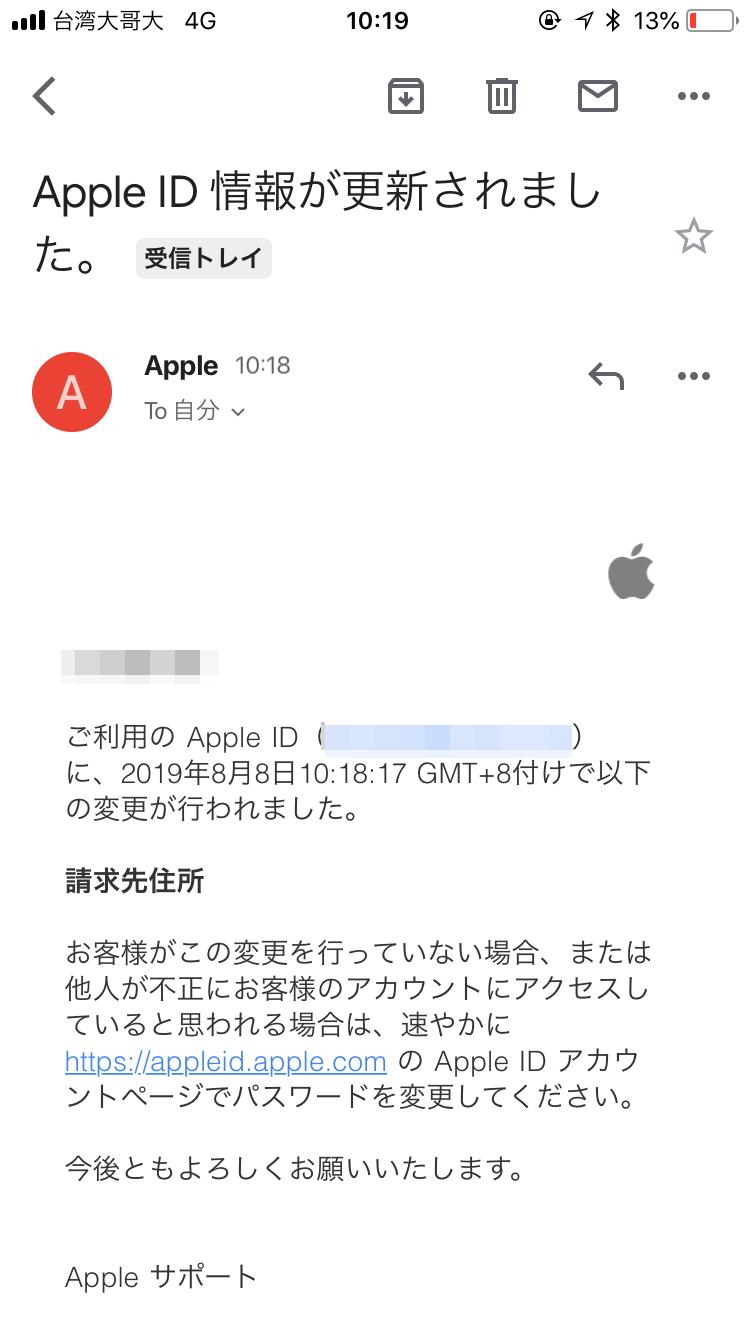 アカウント情報変更のメール