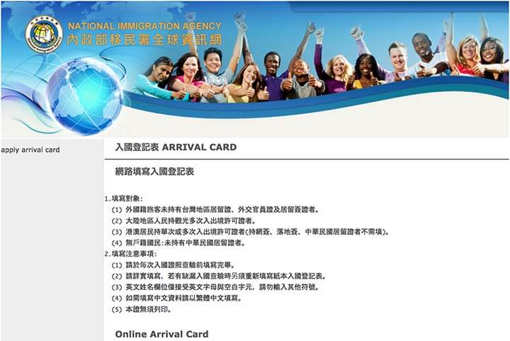 台湾のオンライン入国申請用サイト