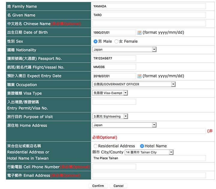 台湾入国カードのオンライン申請の入力フォーム記入例