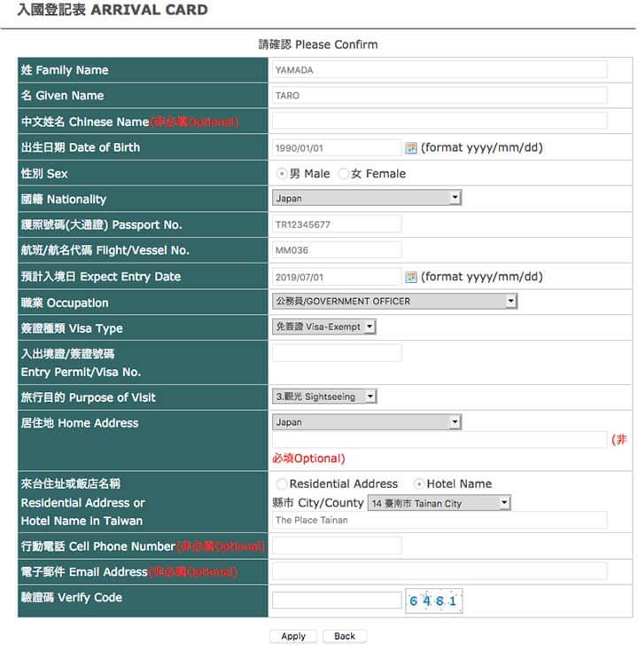 台湾入国カードのオンライン申請の確認フォーム