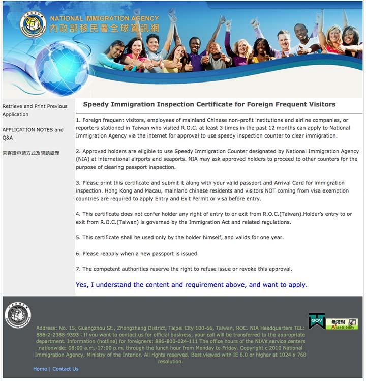 常客証の申請用サイト