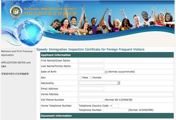 常客証の申請用サイトの入力フォーム