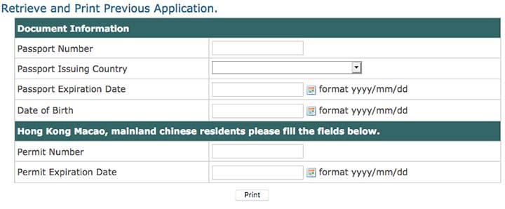 申請時の情報を入力