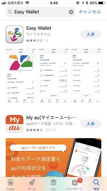 Easy Walletをアプリストアで検索する