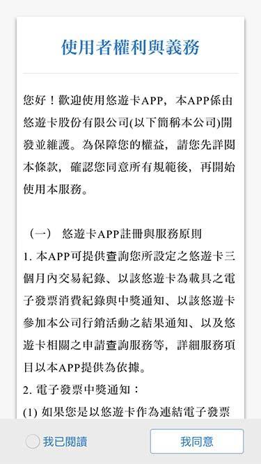 アプリの利用規約画面