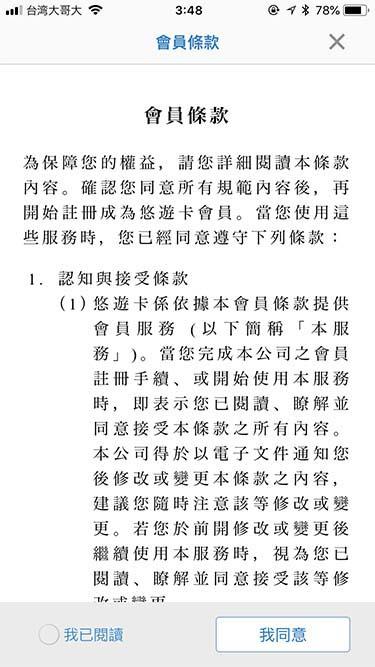 会員規約画面