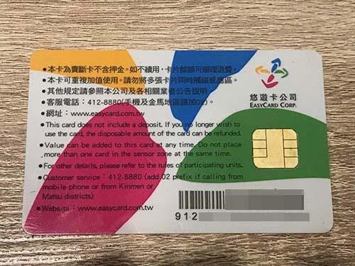 実物の悠遊卡(悠遊カード)での外觀卡號の確認