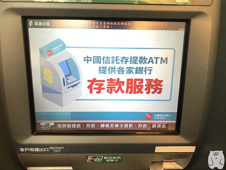 ATMにクレジットカードを挿入する