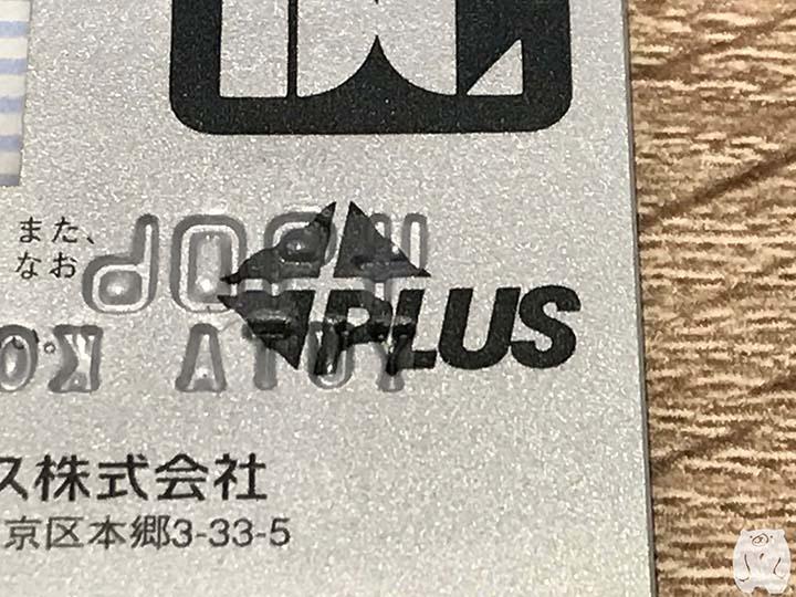 クレジットカードについているPLUSマーク