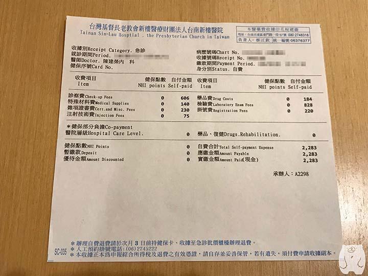 台湾でウィルス性胃腸炎になった時の治療費