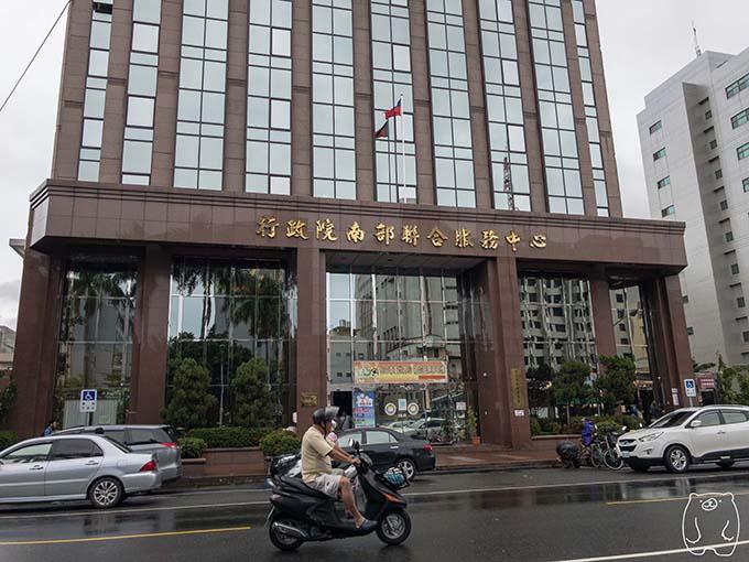 台湾(高雄)の統一番号の申請手順1|行政院南部聯合服務中心へいく