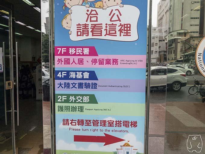 台湾(高雄)の統一番号の申請手順2|7階の移民署へ向かう