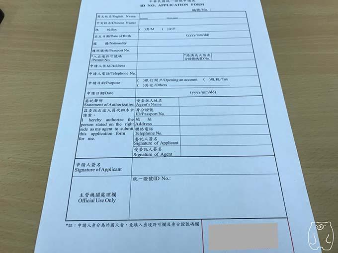 台湾(高雄)の統一番号の申請手順4|統一證號申請表に内容を記載する