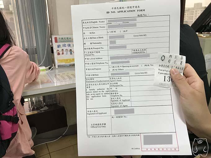 台湾(高雄)の統一番号の申請手順5|番号札を取る