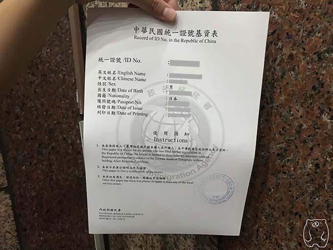 台湾(高雄)の統一番号の申請手順|統一番号の発行完了