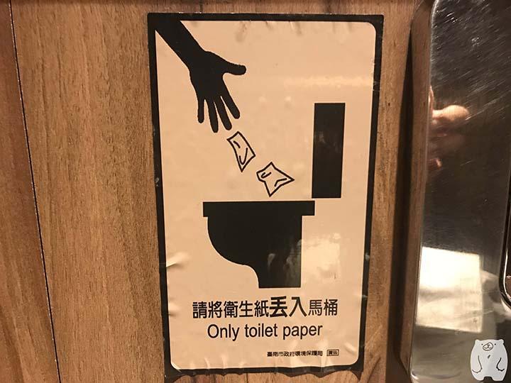 トイレットペーパーが流せる場合