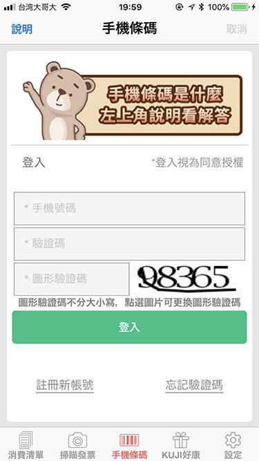 發票+ 手機條碼の登録画面