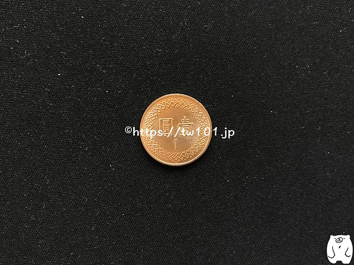 1元硬貨(裏)