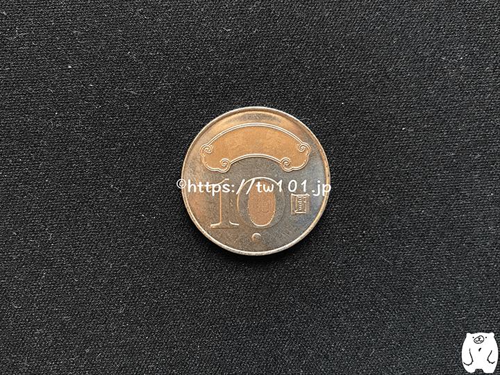 10元硬貨(裏)