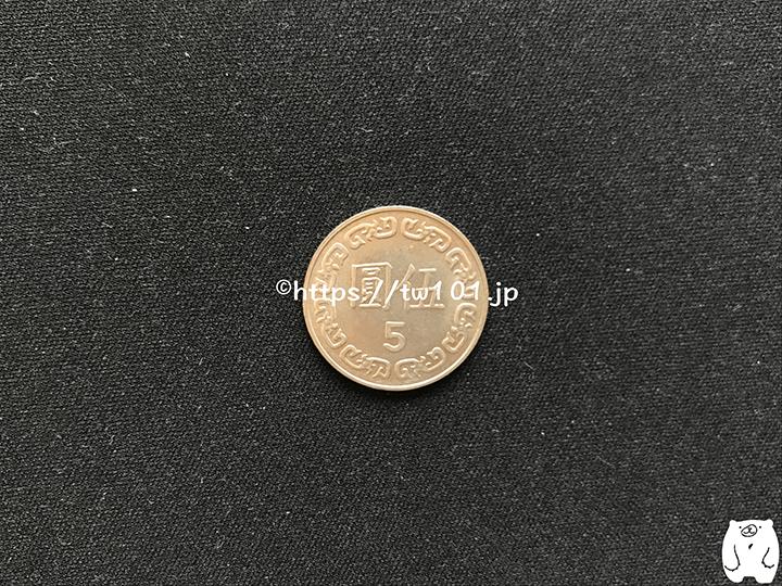 5元硬貨(裏)