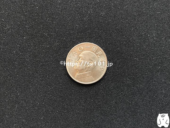 5元硬貨(表)