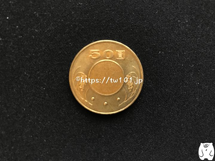 50元硬貨(裏)