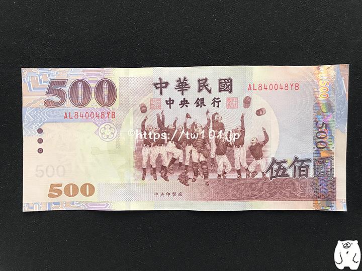 500元紙幣(表)