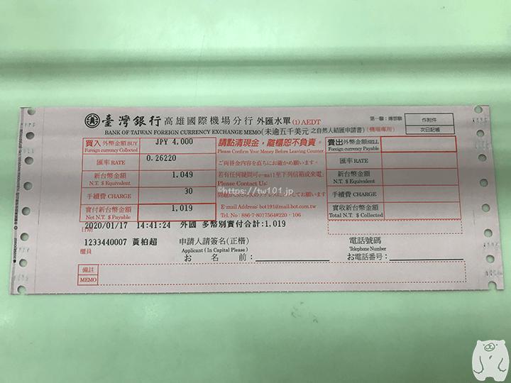 臺灣銀行の外貨両替書