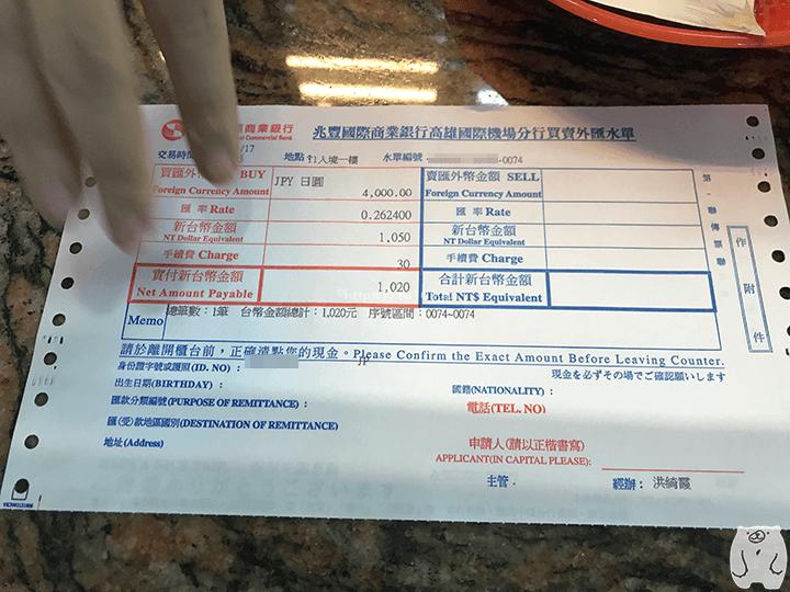兆豐國際商業銀行の外貨両替書