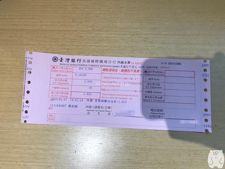 臺灣銀行の両替結果
