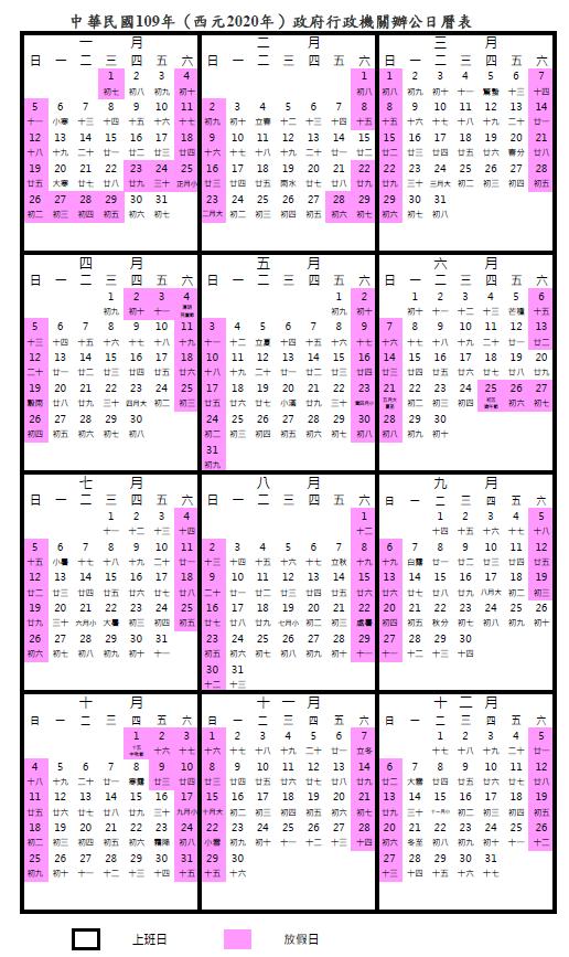 台湾の祝日(国民の休日)カレンダー