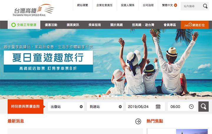 台湾新幹線(高鉄)の公式サイトを開く