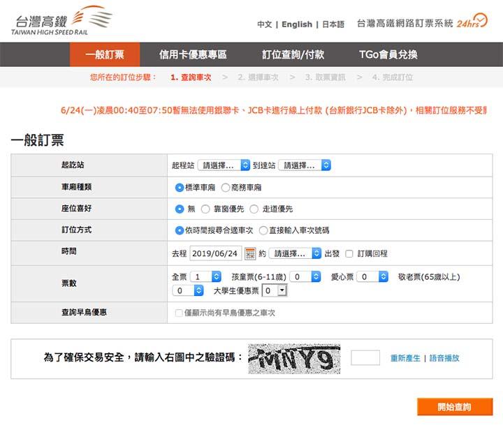 台湾新幹線(高鉄)のネット予約画面