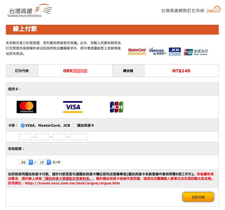 クレジットカード決済の画面