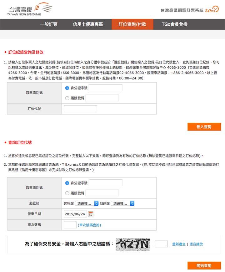 乗車券の検索画面