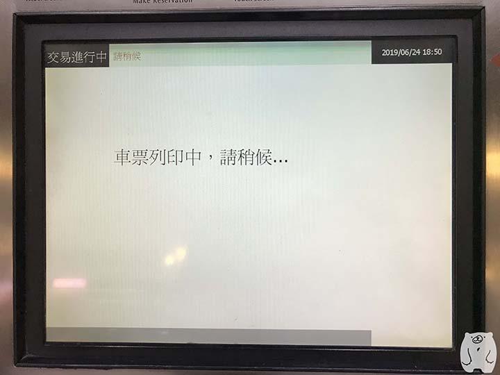 乗車券発行中の画面