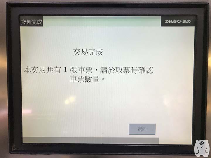 乗車券発行完了の画面
