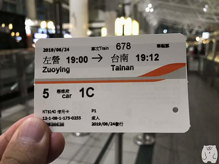 台湾新幹線(高鉄)の乗車券