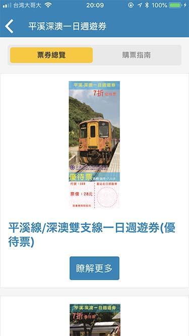 台鐵e訂通|購入可能な乗車券一覧