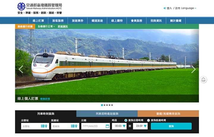 台湾鉄道(台鉄)の乗車券のネット予約方法|台湾鉄道 公式サイトを開く