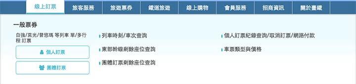 台湾鉄道(台鉄)の乗車券のネット予約方法|「個人訂票」をクリック