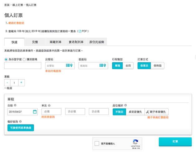 台湾鉄道(台鉄)の乗車券のネット予約方法|ネット予約のページ
