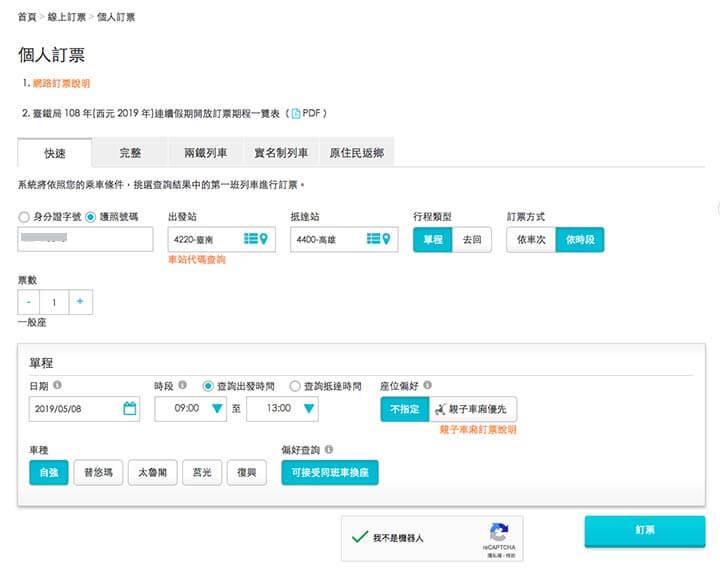 台湾鉄道(台鉄)の乗車券のネット予約方法|必要項目を入力し、「訂票」をクリック