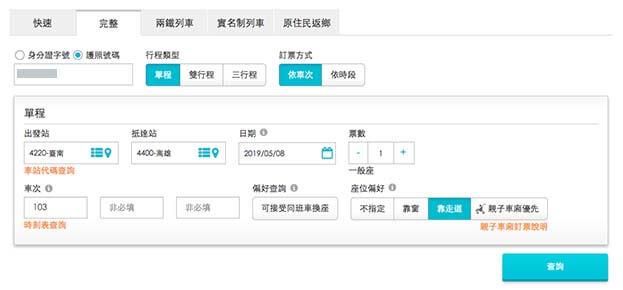 台湾鉄道(台鉄)の乗車券のネット予約方法|必要事項の入力