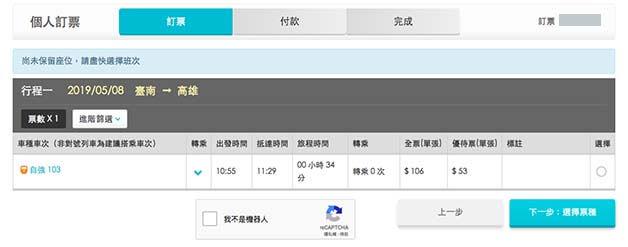 台湾鉄道(台鉄)の乗車券のネット予約方法|予約内容の確認画面