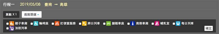 台湾鉄道(台鉄)の乗車券のネット予約方法|オプションで絞り込み