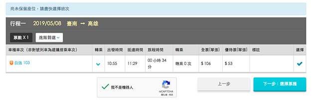 台湾鉄道(台鉄)の乗車券のネット予約方法|予約項目の選択