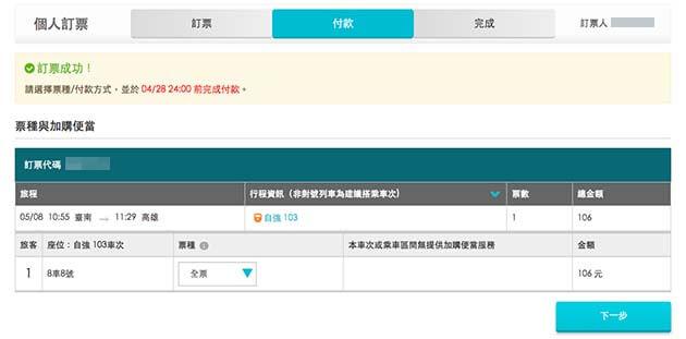 台湾鉄道(台鉄)の乗車券のネット予約方法|予約完了