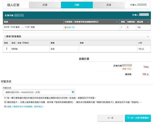 台湾鉄道(台鉄)の乗車券の支払い方法|支払い方法を選ぶ